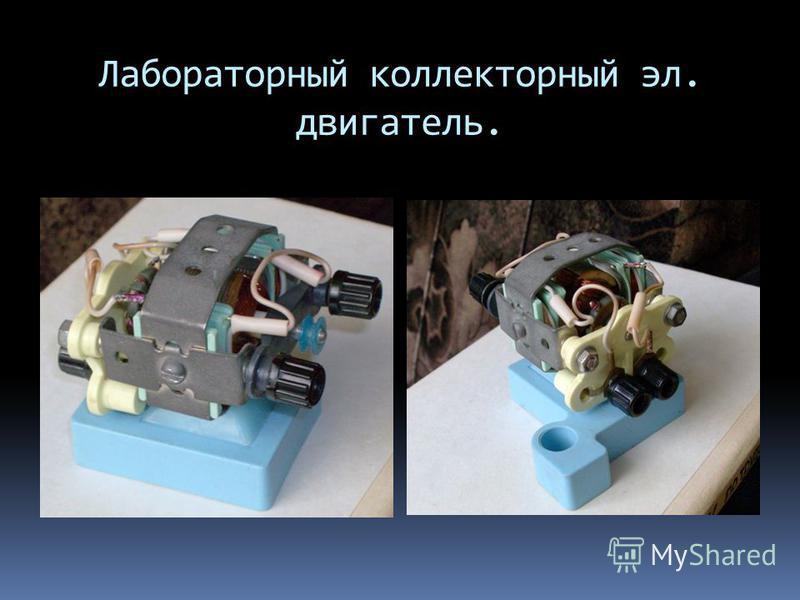 Лабораторный коллекторный эл. двигатель.