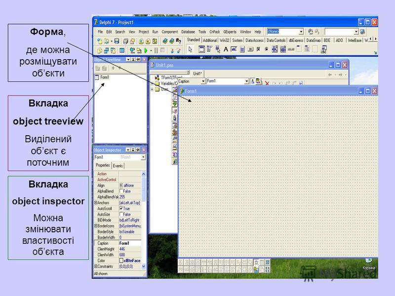 Форма, де можна розміщувати обєкти Вкладка object treeview Виділений обєкт є поточним Вкладка object inspector Можна змінювати властивості обєкта