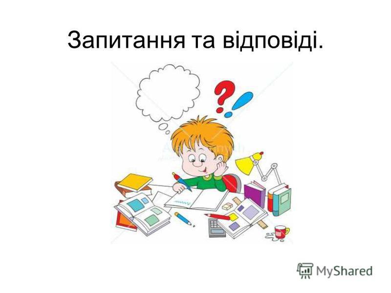 Запитання та відповіді.