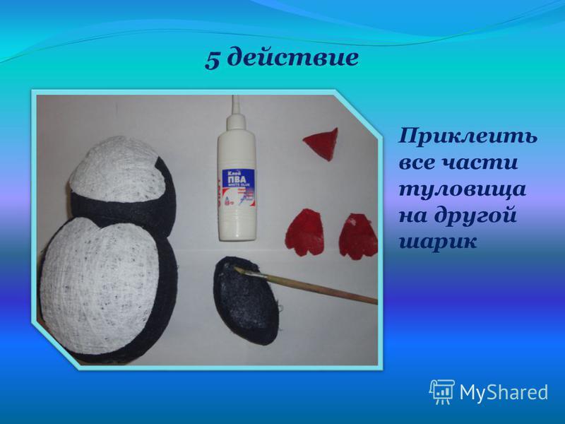 5 действие Приклеить все части туловища на другой шарик