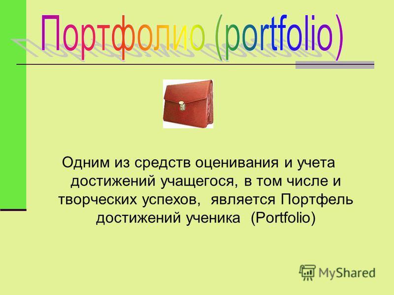 Одним из средств оценивания и учета достижений учащегося, в том числе и творческих успехов, является Портфель достижений ученика (Portfolio)