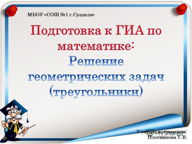 МБОУ «СОШ 1 г.Суздаля» Учитель математики: Плотникова Т.В.