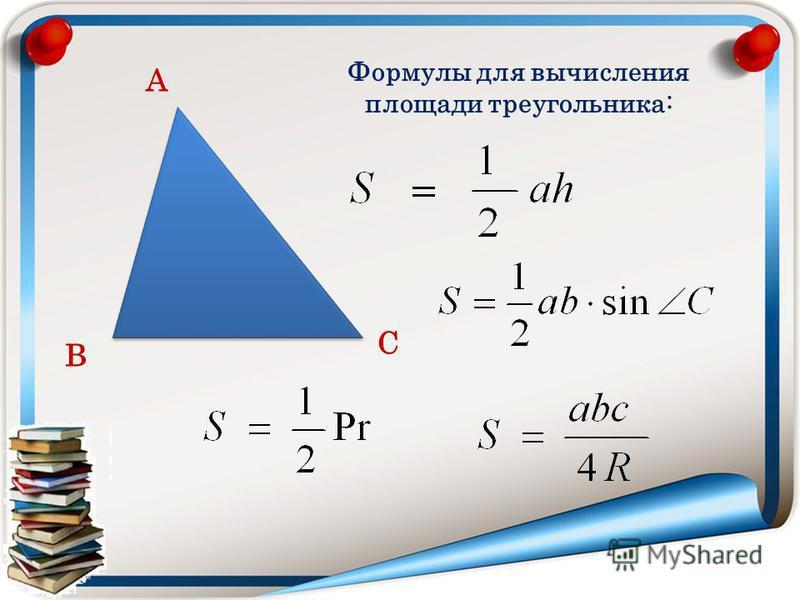А В С Формулы для вычисления площади треугольника: