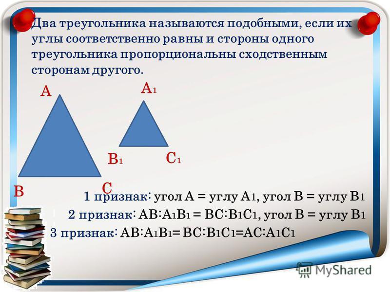 Два треугольника называются подобными, если их углы соответственно равны и стороны одного треугольника пропорциональны сходственным сторонам другого. С В А А1А1 В1В1 С1С1 1 признак: угол А = углу А 1, угол В = углу В 1 2 признак: АВ:А 1 В 1 = ВС:В 1