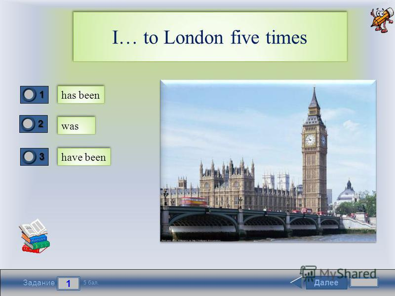 Далее 1 Задание 5 бал. 1111 2222 3333 I… to London five times has been was have been