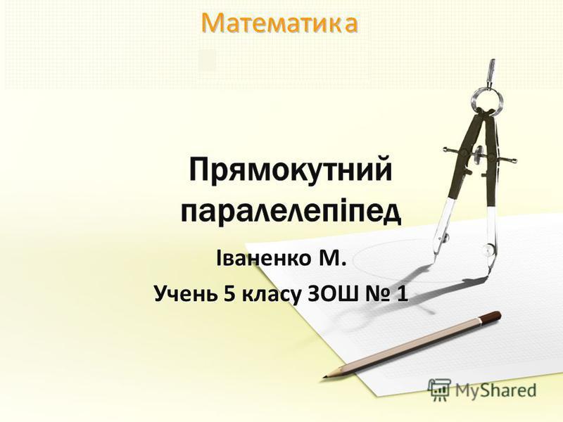 Математика Іваненко М. Учень 5 класу ЗОШ 1