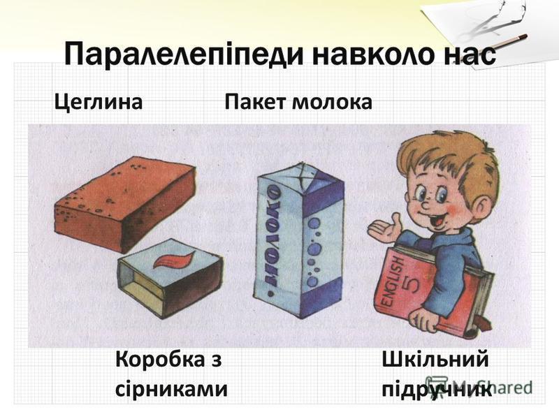 Цеглина Коробка з сірниками Пакет молока Шкільний підручник