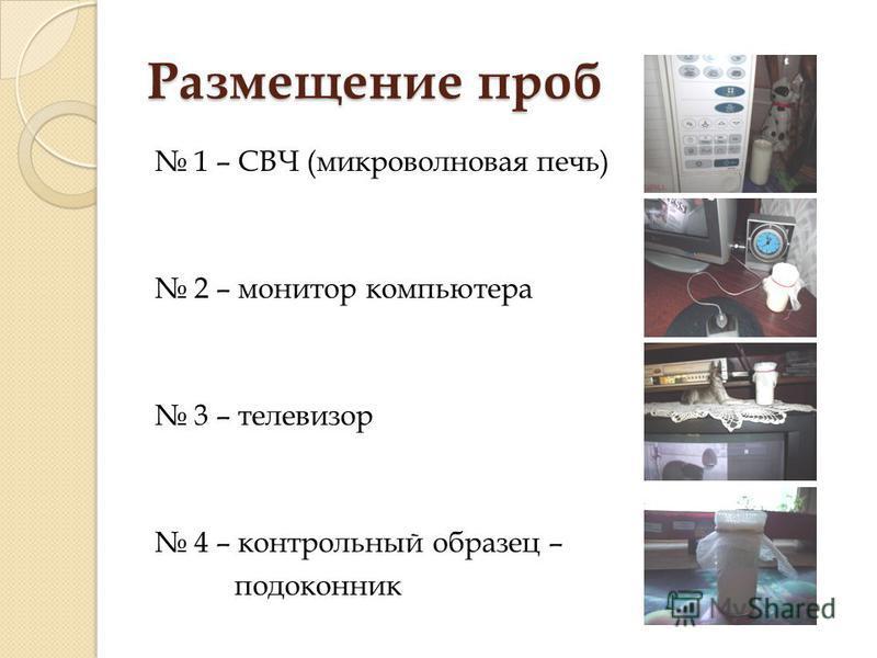 Размещение проб 1 – СВЧ (микроволновая печь) 2 – монитор компьютера 3 – телевизор 4 – контрольный образец – подоконник