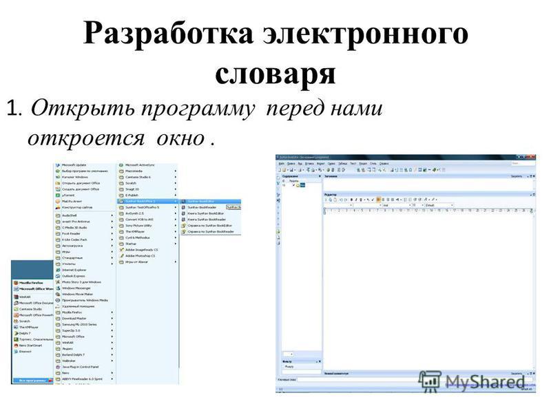 Разработка электронного словаря 1. Открыть программу перед нами откроется окно.