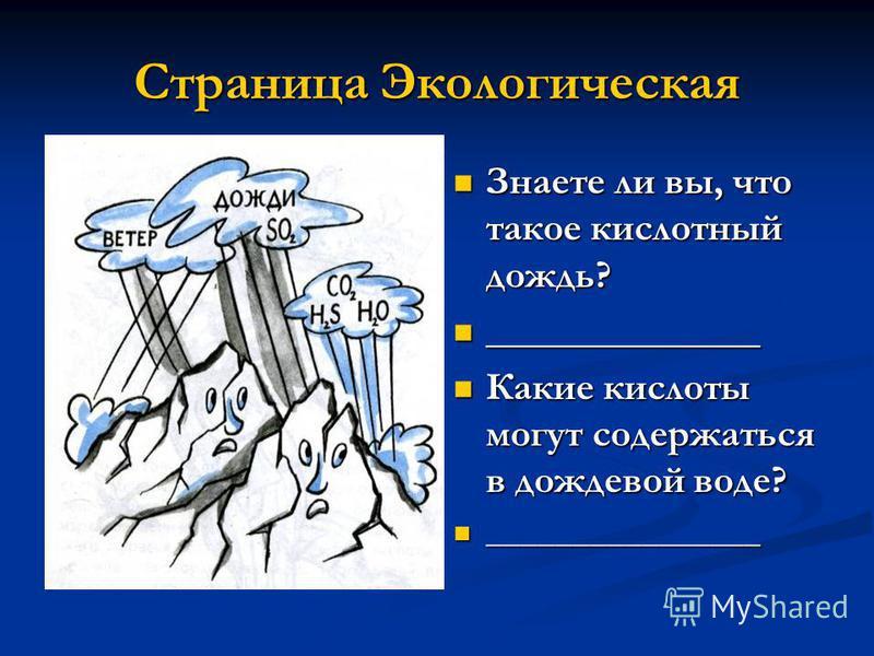 Страница Экологическая Знаете ли вы, что такое кислотный дождь? ______________ Какие кислоты могут содержаться в дождевой воде? ________________