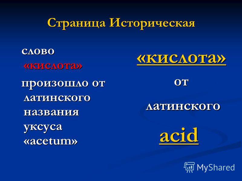 Страница Историческая слово «кислота» слово «кислота» произошло от латинского названия уксуса «acetum» произошло от латинского названия уксуса «acetum» «кислота» от латинского acid