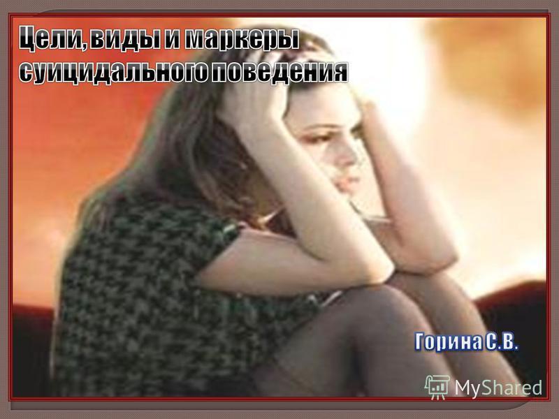 Многие суицидальные личности находятся в депрессивном состоянии Истинное суждение Депрессия является среди людей с суицидальными идеями общераспространенным состоянием Нет значимой связи между наркоманий, токсикоманией, алкоголизмом и суицидальным по