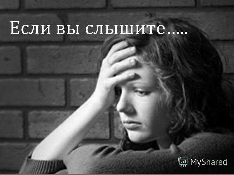 -будьте уверены, что вы в состоянии помочь; - будьте терпеливы; - не старайтесь шокировать или угрожать человеку, говоря «пойди и сделай это»; - не анализируйте его поведенческие мотивы, говоря: «Ты так чувствуешь себя, потому, что...»; - не спорьте