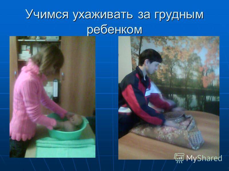 Учимся ухаживать за грудным ребенком