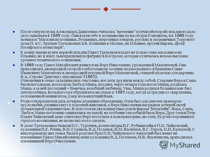 После смерти мужа Александра Даниловна считалась