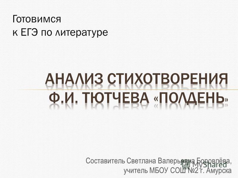 Готовимся к ЕГЭ по литературе Составитель Светлана Валерьевна Боровлёва, учитель МБОУ СОШ 2 г. Амурска