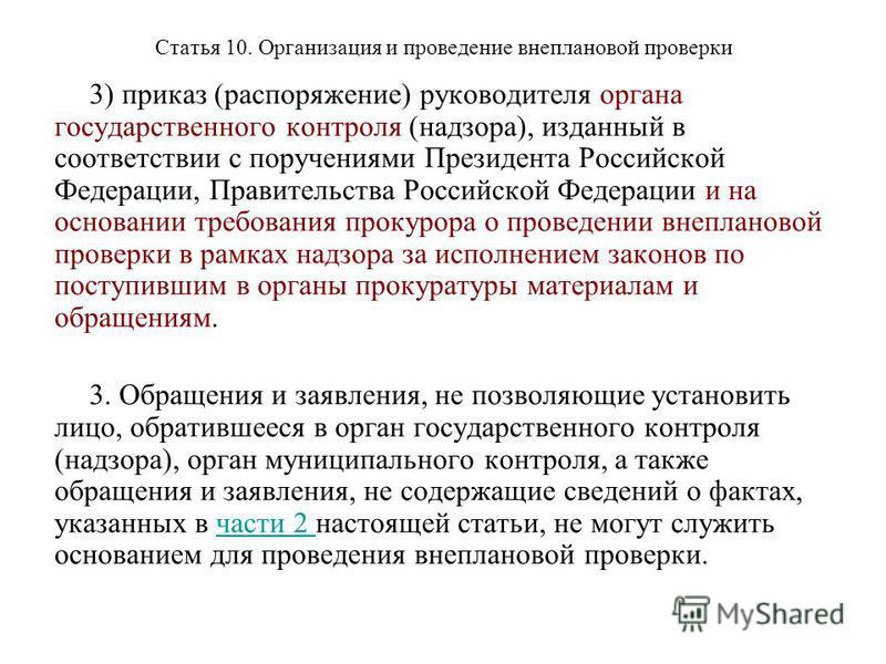 3) приказ (распоряжение) руководителя органа государственного контроля (надзора), изданный в соответствии с поручениями Президента Российской Федерации, Правительства Российской Федерации и на основании требования прокурора о проведении внеплановой п