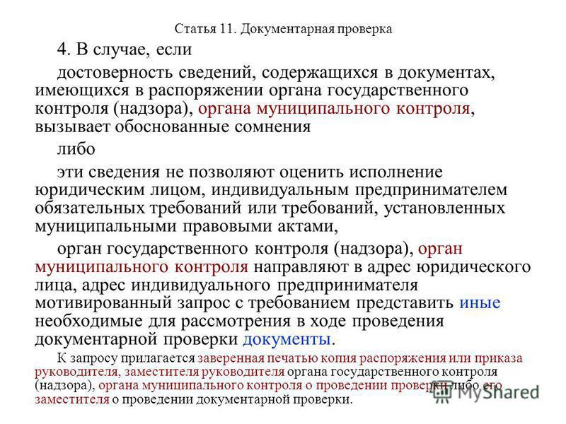Статья 11. Документарная проверка 4. В случае, если достоверность сведений, содержащихся в документах, имеющихся в распоряжении органа государственного контроля (надзора), органа муниципального контроля, вызывает обоснованные сомнения либо эти сведен