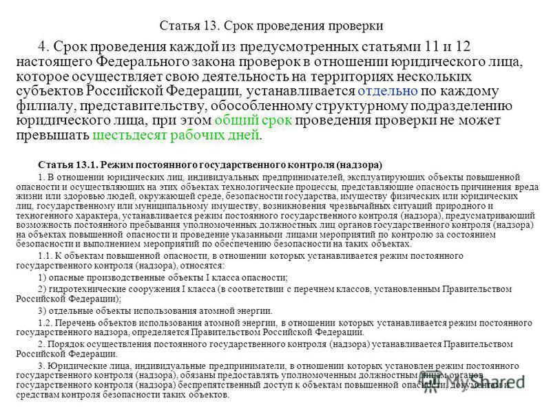 Статья 13. Срок проведения проверки 4. Срок проведения каждой из предусмотренных статьями 11 и 12 настоящего Федерального закона проверок в отношении юридического лица, которое осуществляет свою деятельность на территориях нескольких субъектов Россий