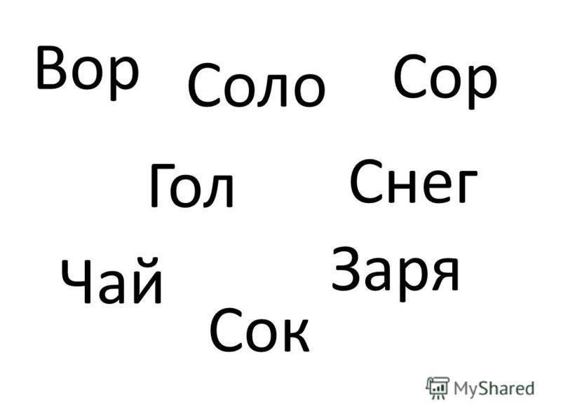 Заря Снег Сор Соло Чай Сок Гол Вор