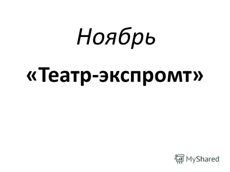 Ноябрь «Театр-экспромт»
