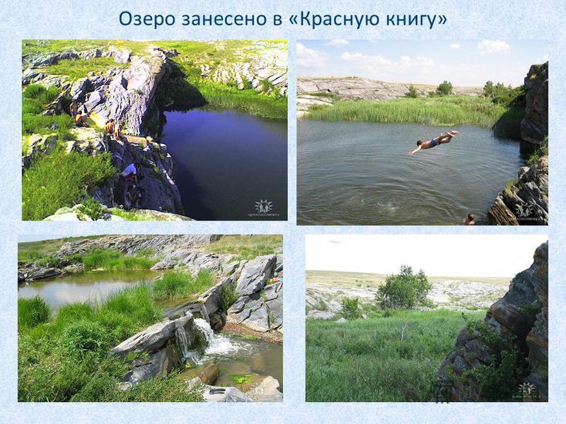 Озеро занесено в «Красную книгу»