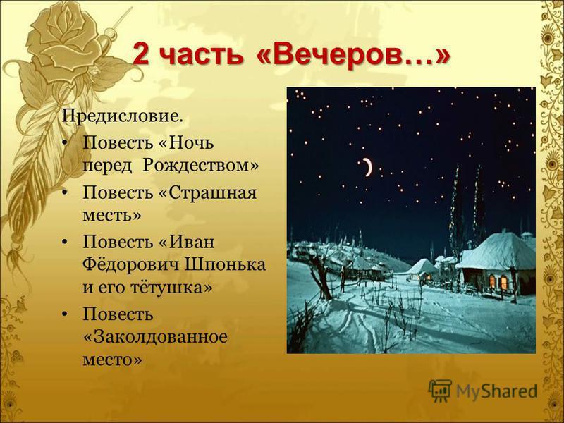 2 часть «Вечеров…» Предисловие. Повесть «Ночь перед Рождеством» Повесть «Страшная месть» Повесть «Иван Фёдорович Шпонька и его тётушка» Повесть «Заколдованное место»