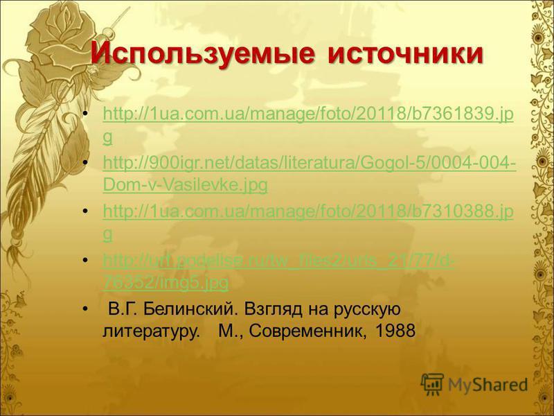 Используемые источники http://1ua.com.ua/manage/foto/20118/b7361839. jp ghttp://1ua.com.ua/manage/foto/20118/b7361839. jp g http://900igr.net/datas/literatura/Gogol-5/0004-004- Dom-v-Vasilevke.jpghttp://900igr.net/datas/literatura/Gogol-5/0004-004- D