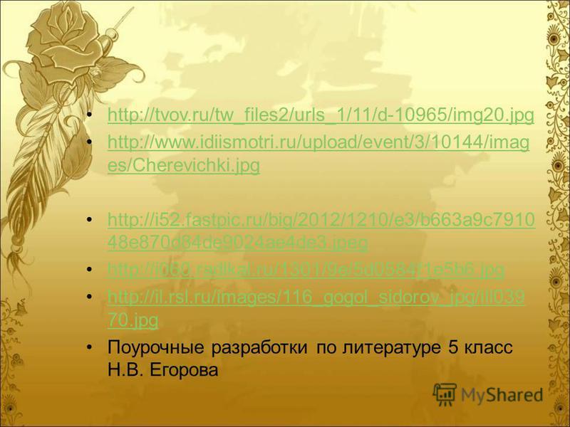 http://tvov.ru/tw_files2/urls_1/11/d-10965/img20. jpg http://www.idiismotri.ru/upload/event/3/10144/imag es/Cherevichki.jpghttp://www.idiismotri.ru/upload/event/3/10144/imag es/Cherevichki.jpg http://i52.fastpic.ru/big/2012/1210/e3/b663a9c7910 48e870