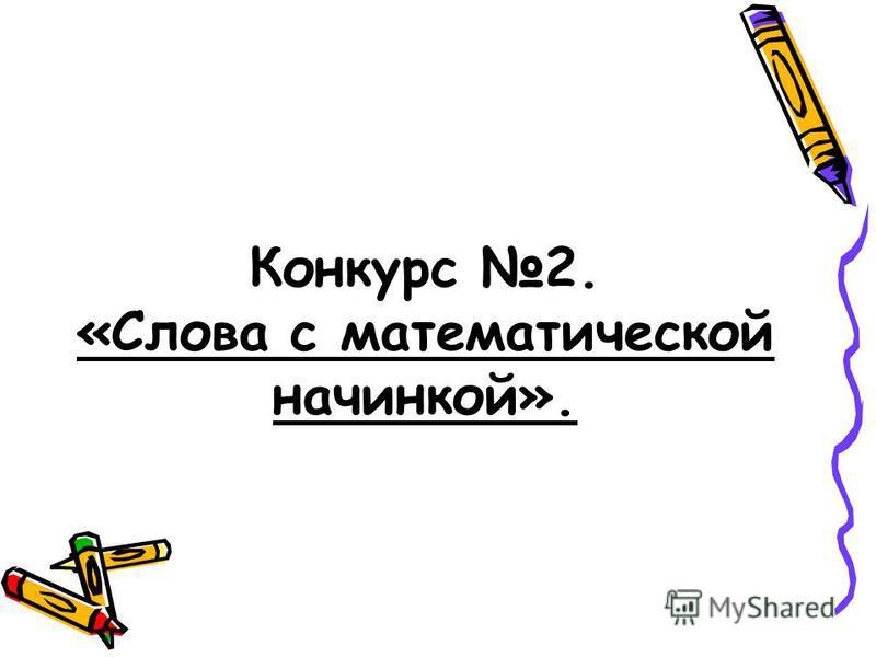 Конкурс 2. «Слова с математической начинкой».