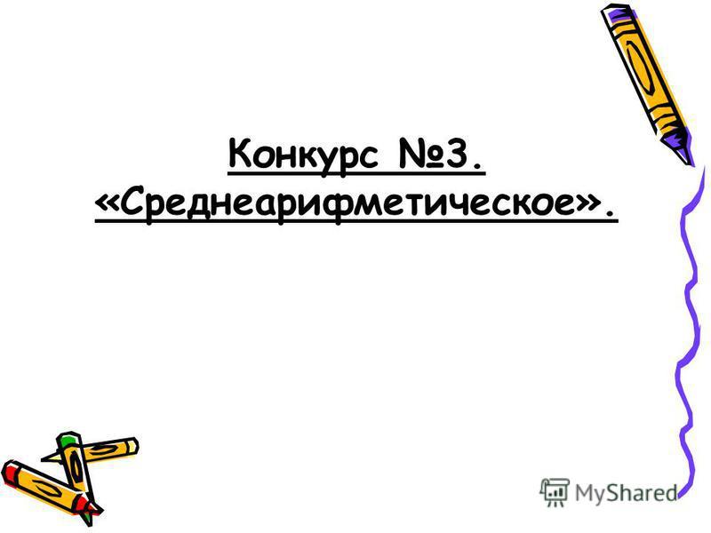 Конкурс 3. «Среднеарифметическое».