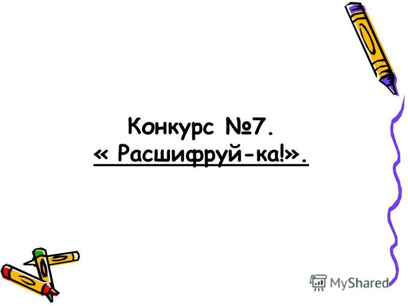Конкурс 7. « Расшифруй-ка!».