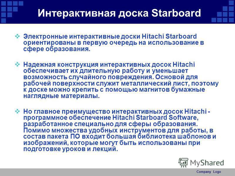 Company Logo Интерактивная доска Starboard Электронные интерактивные доски Hitachi Starboard ориентированы в первую очередь на использование в сфере образования. Надежная конструкция интерактивных досок Hitachi обеспечивает их длительную работу и уме
