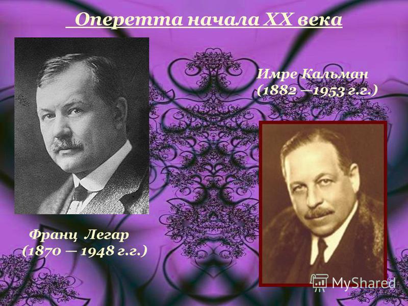 Оперетта начала XX века Франц Легар (1870 1948 г.г.) Имре Кальман (1882 1953 г.г.)