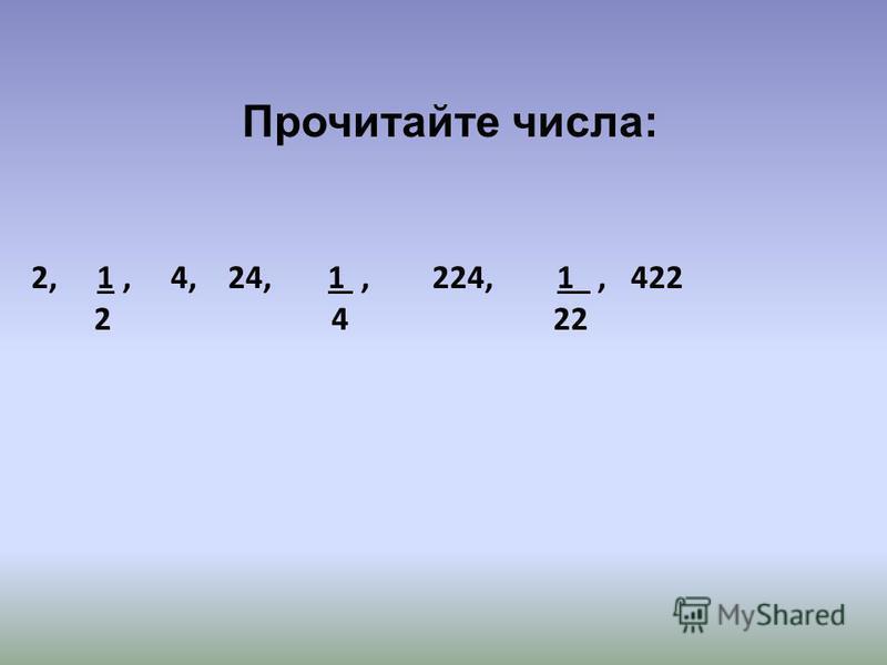 2, 1, 4, 24, 1, 224, 1, 422 2 4 22 Прочитайте числа:
