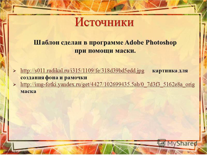 Шаблон сделан в программе Adobe Photoshop при помощи маски. http://s011.radikal.ru/i315/1109/fe/318d39bd5edd.jpg картинка для создания фона и рамочки http://s011.radikal.ru/i315/1109/fe/318d39bd5edd.jpg http://img-fotki.yandex.ru/get/4427/102699435.5
