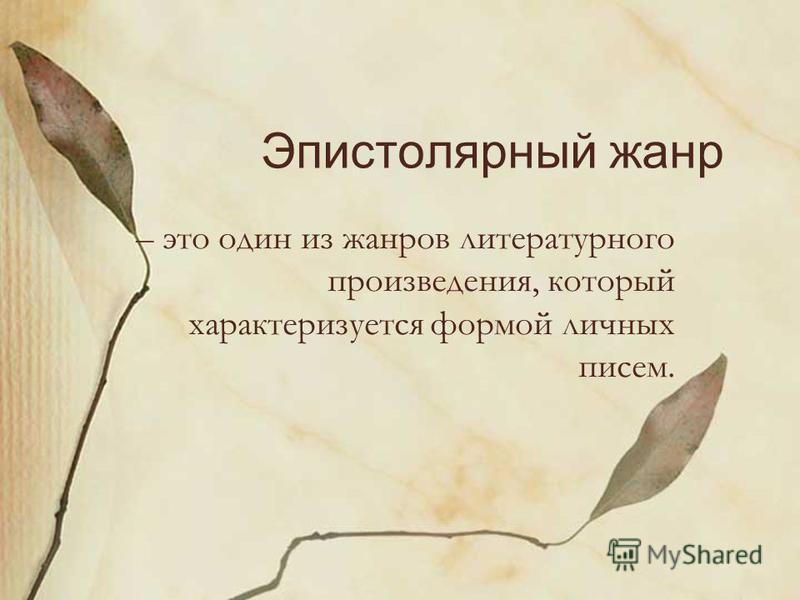 Эпистолярный жанр – это один из жанров литературного произведения, который характеризуется формой личных писем.