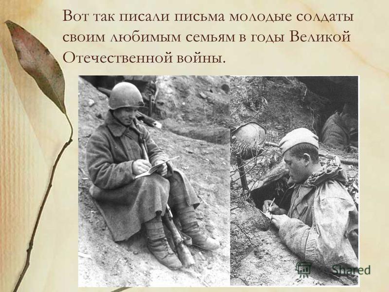 Вот так писали письма молодые солдаты своим любимым семьям в годы Великой Отечественной войны.