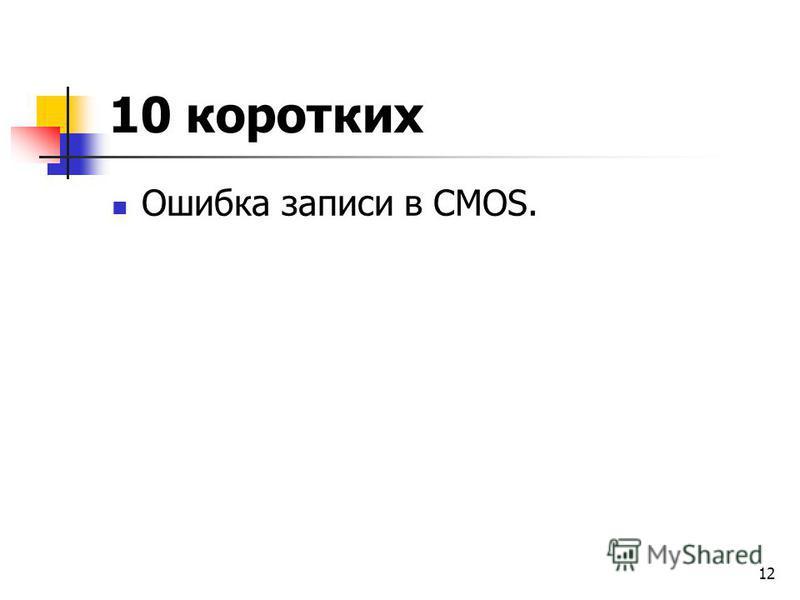10 коротких Ошибка записи в CMOS. 12