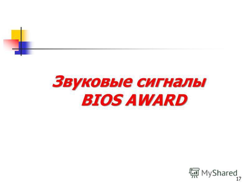 Звуковые сигналы BIOS AWARD 17
