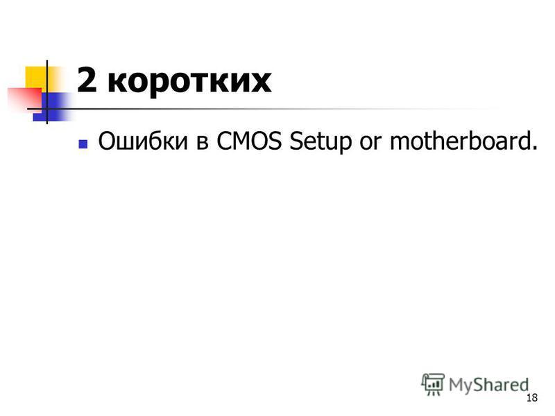 2 коротких Ошибки в CMOS Setup or motherboard. 18