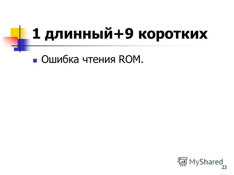 1 длинный+9 коротких Ошибка чтения ROM. 23