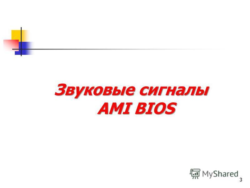 Звуковые сигналы AMI BIOS 3