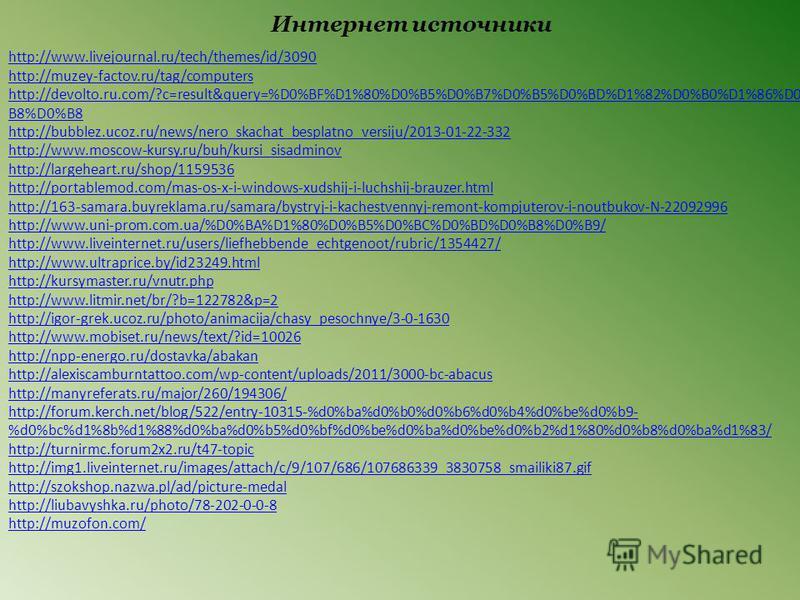 http://www.livejournal.ru/tech/themes/id/3090 http://muzey-factov.ru/tag/computers http://devolto.ru.com/?c=result&query=%D0%BF%D1%80%D0%B5%D0%B7%D0%B5%D0%BD%D1%82%D0%B0%D1%86%D0% B8%D0%B8 http://bubblez.ucoz.ru/news/nero_skachat_besplatno_versiju/20