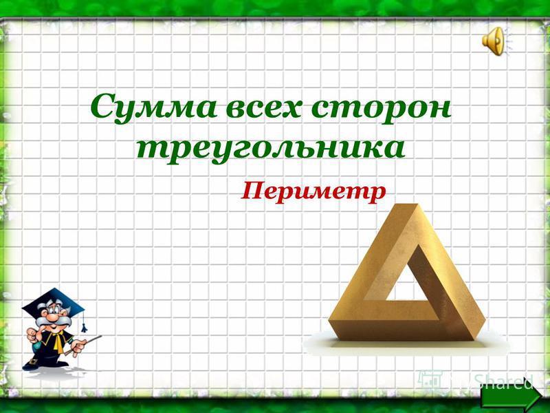 Сумма всех сторон треугольника Периметр