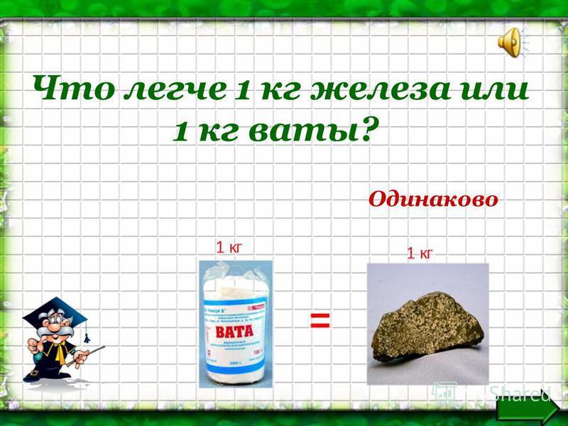 Что легче 1 кг железа или 1 кг ваты? Одинаково