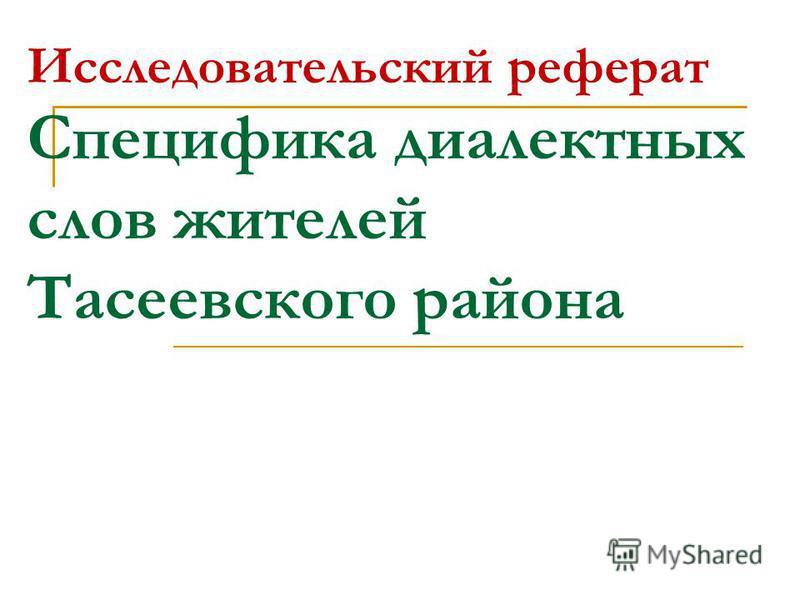 Презентация на тему Исследовательский реферат Специфика  1 Исследовательский реферат Специфика диалектных слов жителей Тасеевского района