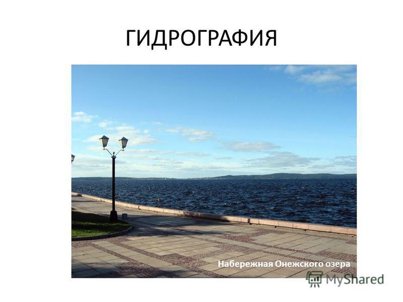 ГИДРОГРАФИЯ Набережная Онежского озера