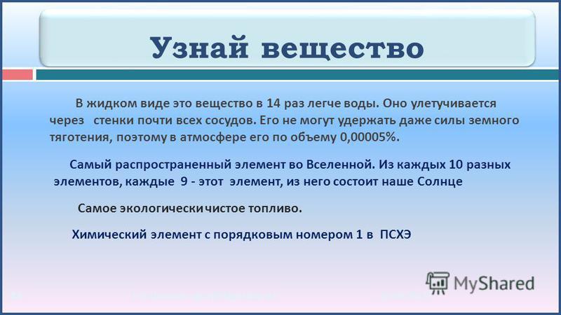 10.08.2015 10 Г. А. Иванова gale993@yandex.ru Опиши вещество