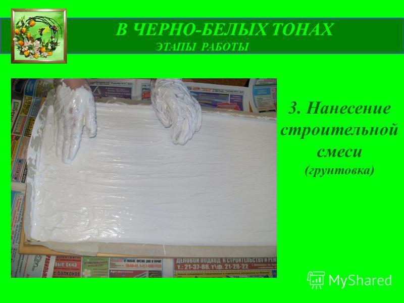 В ЧЕРНО-БЕЛЫХ ТОНАХ ЭТАПЫ РАБОТЫ 3. Нанесение строительной смеси (грунтовка)